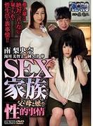 [FAJS-026] SEX家族 父・母・娘の性的事情