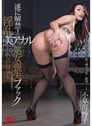[JUFD-465] 遂に解禁!淫乱美アナル処女喪失ファック 小早川怜子